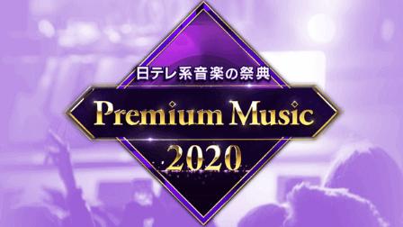 premium music2020,画像