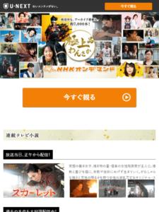 NHKオンデマンド・キャプチャ1,画像
