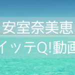 安室奈美恵イッテQ!動画,画像