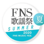 FNS歌謡祭2020夏,画像
