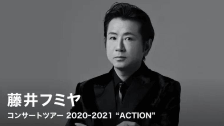 藤井フミヤ「コンサートツアー2020ACTION」,画像