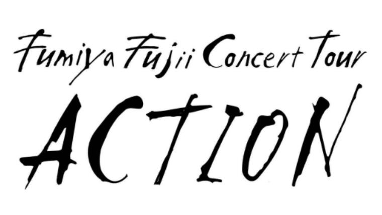 """藤井フミヤ「コンサートツアー2020-2021""""ACTION""""」,画像"""
