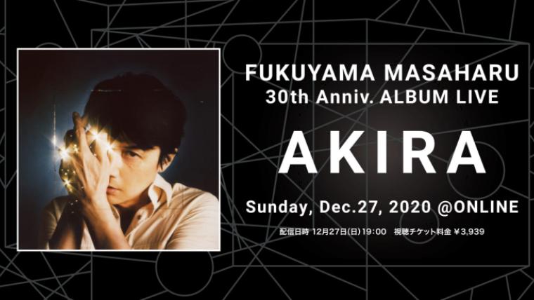 福山雅治30th Anniv. ALBUM LIVE AKIRA,画像