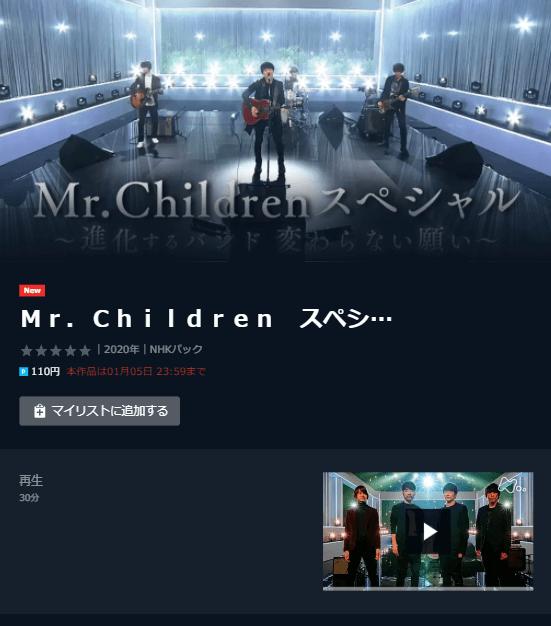 NHK「Mr.Childrenスペシャル」U-NEXTキャプチャ,画像