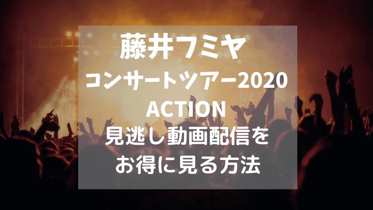 藤井フミヤコンサートツアー「ACTION」テキスト,画像