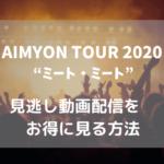 """AIMYON TOUR 2020 """"ミート・ミート"""",画像"""