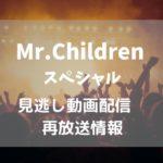 NHK「Mr.Childrenスペシャル」テキスト,画像
