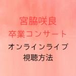 宮脇咲良オンラインライブ卒業コンサート・テキスト,画像
