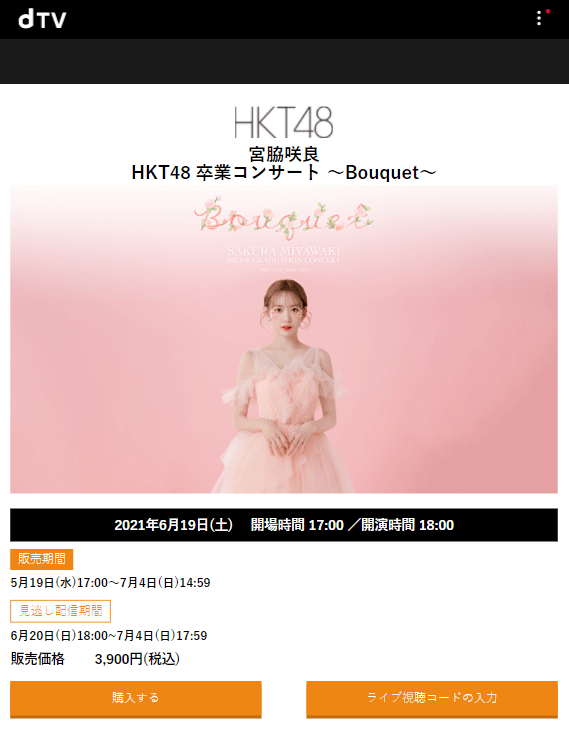 dTV宮脇咲良HKT48 卒業コンサート「購入」キャプチャ,画像